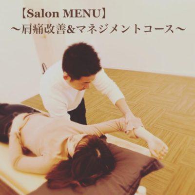 肩痛の治療